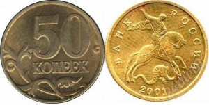 редкие 50 копеек 2001 года