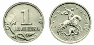 монета 1 копейка 1997 года смд