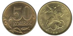 монета 50 копеек 1997 года ммд
