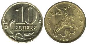 монета 10 копеек 19997 года м