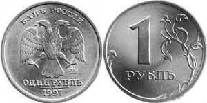 монета 1 рубль 1997 года цена