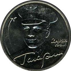 2 рубля 2001 года с Гагариным, какова цена?