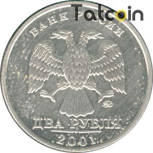 2 рубля 2001 года редкая монета цена