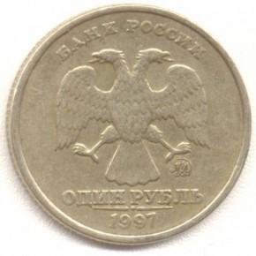1 рубль 1997 года ммд
