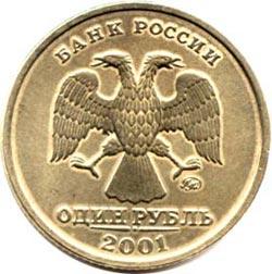 Рубль 2001 года, редкая монета?