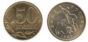 монета 50 копеек 1997 года 1997 года с-п