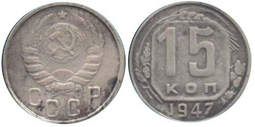 Цена монеты15 копеек1915 года с полосой по центру заказное с описью вложения