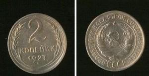 Монета редкая 2 копейки 1927 года