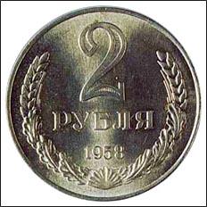 Редкие монеты СССР