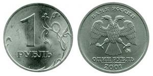 Рубль 2001 года цена