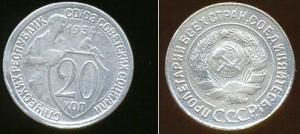 монета редкая 20 копеек 1934 года