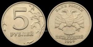 редкая монета 5 рублей 1999 года