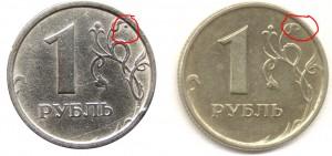 1 рубль ммд с широким кантом 1997