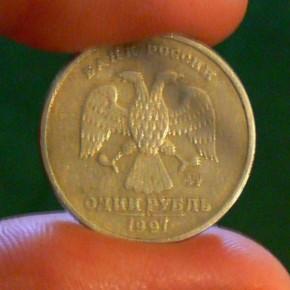 Монеты России 1997 года, есть ли что нибудь дорогое?