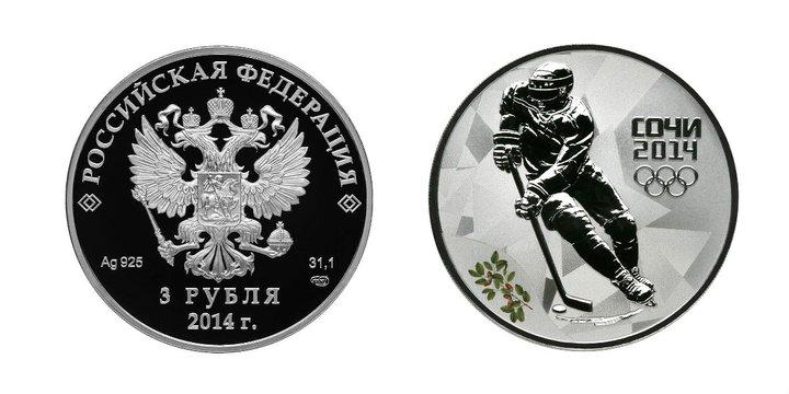 Серия монет Зимние виды спорта - хоккеист