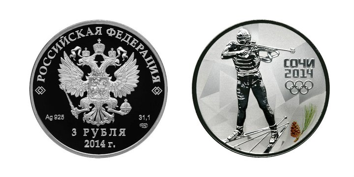 Серия монет зимние виды спорта - биатлонист
