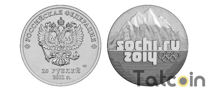 25 рублей 2011 года олимпийскии игры в Сочи