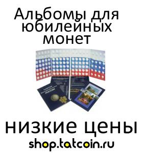 Купить альбом для монет