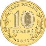 Все монеты 10 рублей города воинской славы