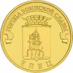 Памятная монета 10 рублей Елец