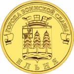 Памятная монета 10 рублей Ельня
