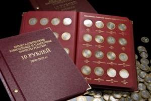 Как собрать все 10 рублевые юбилейные монеты