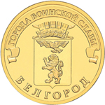 Юбилейная 10 рублей 2011 года Белгород