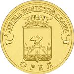 Юбилейная 10 рублей 2011 года Орел