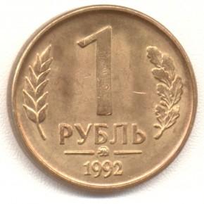 Монета 1 рубль 1992 года ммд