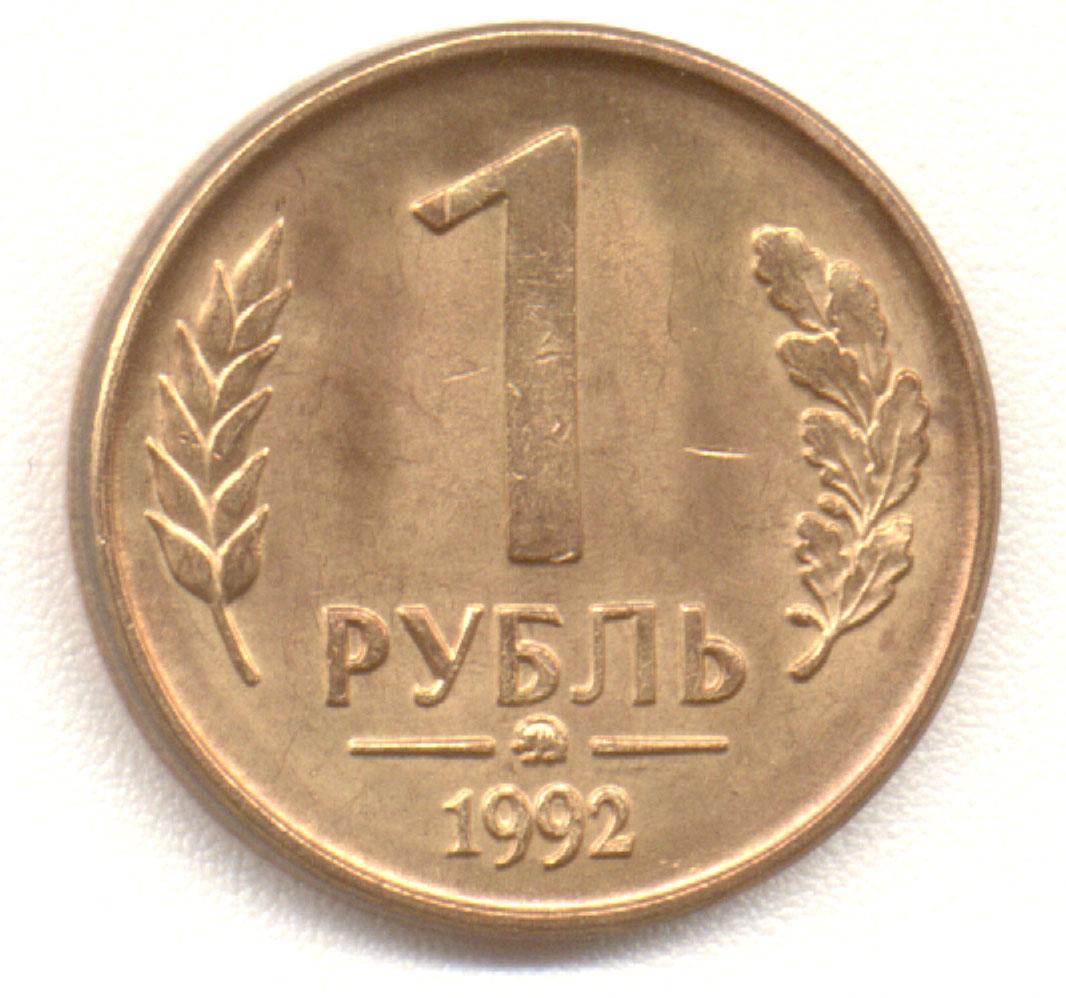 100 рублей 1993 года цена стоимость монеты Стоимость монеты 1997 года цена. покупка продажа скупка.