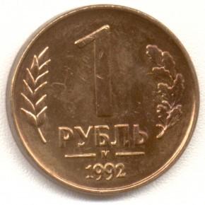 Монета 1 рубль 1992 года М