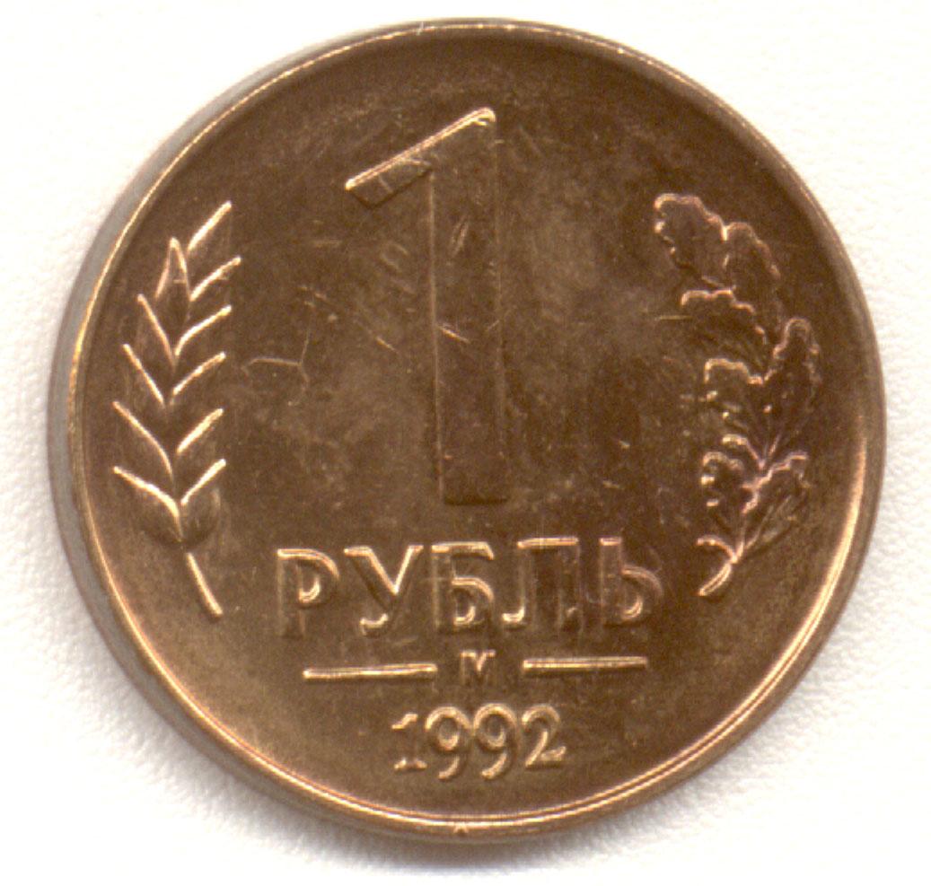 самые дорогие монеты 5 рублей юбилейные