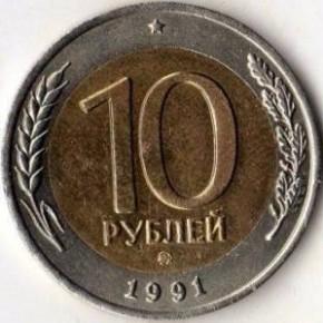Редкая монета 10 рублей 1991 года ммд