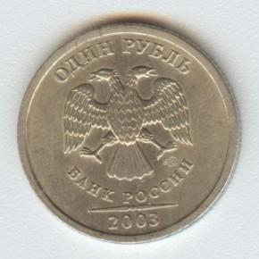 Монета 1 рубль 2003 года какова стоимость