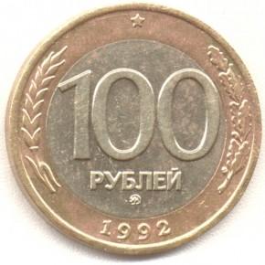 Биметаллическая монета 100 рублей 1992 года ммд