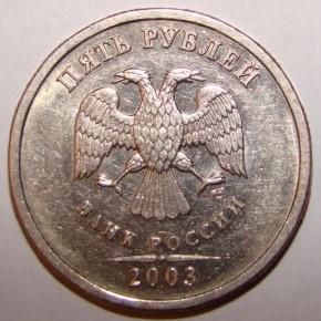 Монета 5 рублей 2003 года какова стоимость