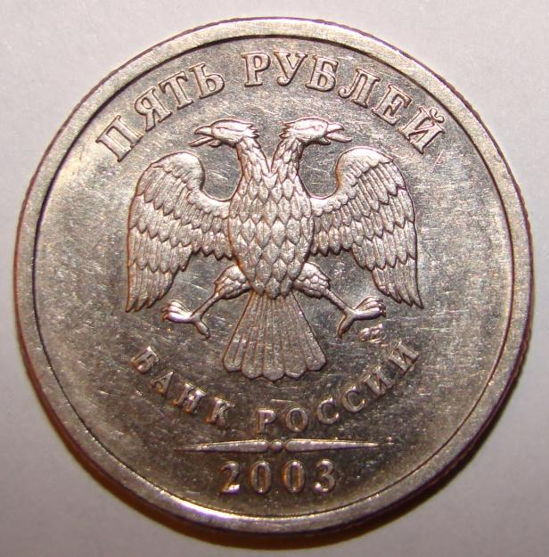 Монета 5 рублей 2003 монета 1913 года 1 рубль
