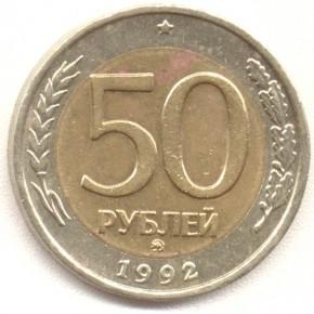 50 рублей биметаллические 1992 года