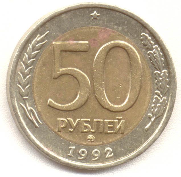 Железные монеты набережные челны 10000 рублей 1993 года цена бумажный стоимость