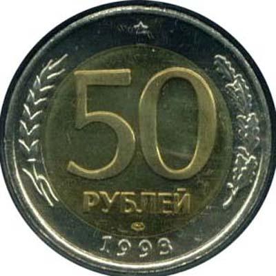 Редкая монета 50 рублей 1993 года лмд биметалл