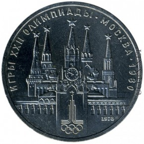 Москва и ее история, отраженная в российских монетах.