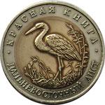 Монета красная книга Дальневосточный аист