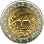 50 рублей 1994 года Джейран