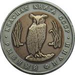 Монета Рыбный филин 1991 года