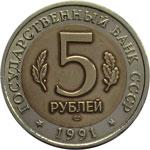 5 рублей 1991 года красная книга