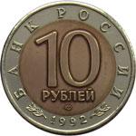 10 рублей красная книга 1992 года