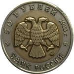 Монета 1993 года 50 рублей