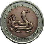Монета красная книга Среднеазиатская кобра