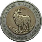 Монета красная книга Винторогий козёл 1991 года