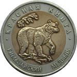 Красная книга Гималайский медведь 1993 год